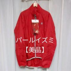 "Thumbnail of ""【美品】PEARL iZUMi  ウインドブレーカー パールイズミ"""