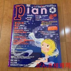 "Thumbnail of ""【専用商品】月刊ピアノ2010年12月号"""