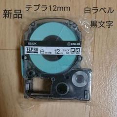 "Thumbnail of ""【新品未開封】   テプラPRO 12mm 白ラベル  黒文字  SS12K"""