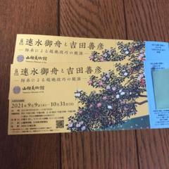 "Thumbnail of ""速水御舟と吉田善彦 山種美術館 招待券1枚"""
