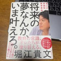 "Thumbnail of ""将来の夢なんか、いま叶えろ。 堀江式・実践型教育革命"""