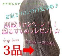 """Thumbnail of """"お家でサロンの白髪染め やや明るめ7GrBグレージュブラウン"""""""