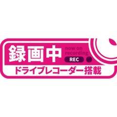 """Thumbnail of """"ドライブレコーダー ステッカー 1枚 ピンク 16cm×5.5cm"""""""