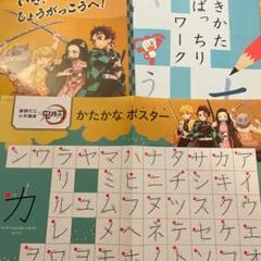 "Thumbnail of ""鬼滅セット"""