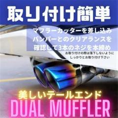 "Thumbnail of ""オーバル型 車用マフラーカッター 2本出し ストレート式ストレート形状 直管"""