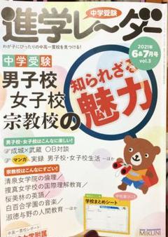 "Thumbnail of ""進学レーダー 2021年6&7月号 男子校・女子校・宗教校の知られざる魅力"""