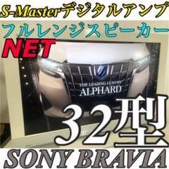 "Thumbnail of ""【高機能モデル】32型 SONY 高級 液晶テレビ ブラビア ソニーBRAVIA"""