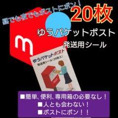 """Thumbnail of """"◆新品未開封◆ゆうパケット シール 20枚 ゆうパケットポスト 発送"""""""
