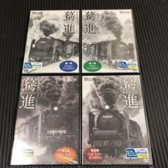 驀進 大石和太郎16ミリフィルム作品 4巻セット