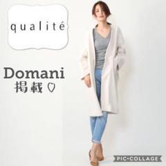 "Thumbnail of ""【雑誌掲載】軽暖ロングノーカラージャケットコート スモーキーホワイト"""