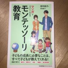 """Thumbnail of """"マンガでやさしくわかるモンテッソーリ教育"""""""
