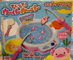 """Thumbnail of """"すくって! ウーパールーパー 新品 魚釣り おもちゃ"""""""