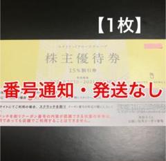 """Thumbnail of """"ユナイテッドアローズ株主優待券【1枚】発送なし"""""""