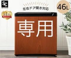 "Thumbnail of ""【新品.未使用】46L 1ドア冷蔵庫 ミニ 一人暮らし"""