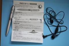 "Thumbnail of ""FMラジオペン"""