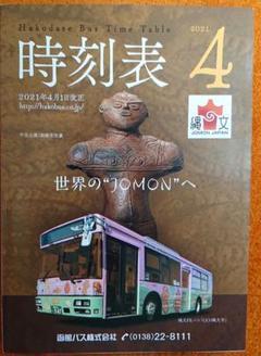 "Thumbnail of ""函館バス 時刻表 2021年 最新版"""