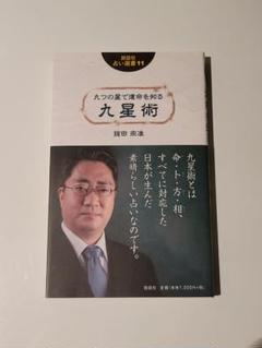 "Thumbnail of ""九つの星で運命を知る 九星術"""