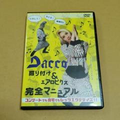 """Thumbnail of """"Dacco/振り付け&エアロビクス完全マニュアルDVD"""""""