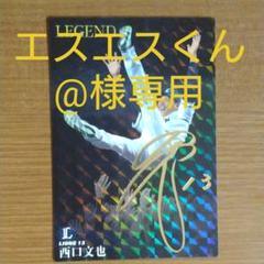 "Thumbnail of ""プロ野球 2016 西口文也 サイン入りカード"""