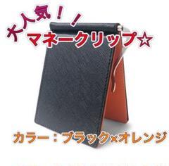 """Thumbnail of """"マネークリップ 極薄 カードケース オレンジ メンズ シンプル"""""""