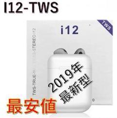 """Thumbnail of """"Bluetoothワイヤレスイヤホン ワイヤレスイヤフォン i12-TWS"""""""