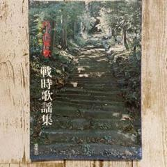 "Thumbnail of ""尺八楽譜 尺八軍歌 戦時歌謡集"""