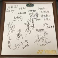 "Thumbnail of ""ソフトテニス YONEX 選手 サイン"""