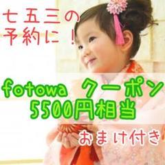 """Thumbnail of """"七五三に!fotowaクーポン★ 最大5500円分割引 優待券クーポン"""""""