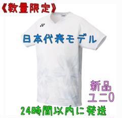"Thumbnail of ""【official様専用】YONEX 10376(011) ユニOサイズ"""