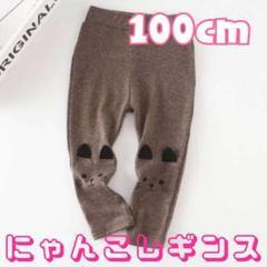 """Thumbnail of """"◎数量限定◎キッズ ねこ レギンス ブラウン 100"""""""