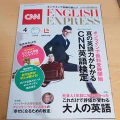 "Thumbnail of ""CNN ENGLISH EXPRESS 2020年4月号"""