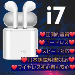 "Thumbnail of ""i7s 白 Bluetoothイヤホン 新品未使用 ワイヤレス 人気"""