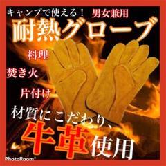 "Thumbnail of ""耐熱グローブ 牛革 耐熱手袋 BBQ DIY キャンプ 焚き火 アウトドア ピク"""