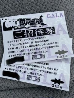 "Thumbnail of ""ガーラ湯沢 サマーパーク引き換え券"""