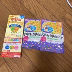 "Thumbnail of ""離乳食 ベビーフード&ほほえみキューブ"""