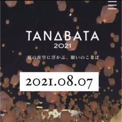 "Thumbnail of ""スカイランタン 祭り チケット 7日 大人2枚"""