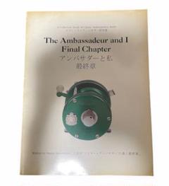 "Thumbnail of ""アンバサダーと私 最終章 Abu Garcia公認ガイドブック"""