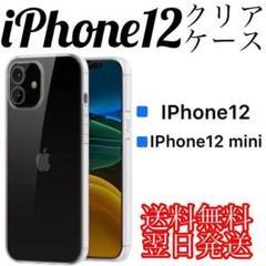 "Thumbnail of ""iPhone12 クリアケース シリコンケース 即購入OK"""