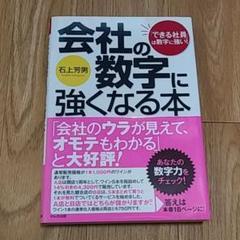 """Thumbnail of """"会社の数字に強くなる本 : 「できる社員」は数字に強い!"""""""