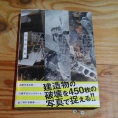 "Thumbnail of ""写真資料集 解体・破砕・破壊"""