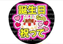 """Thumbnail of """"誕生日なの祝って♡"""""""
