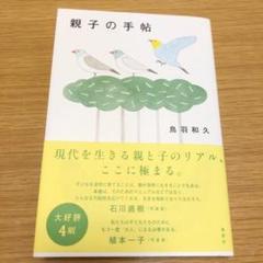 """Thumbnail of """"親子の手帖 鳥羽和久"""""""