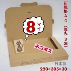 "Thumbnail of ""⭐️【ネコポス 】梱包箱 厚み3センチ 新規定 8枚セット A4  被せ蓋仕様"""