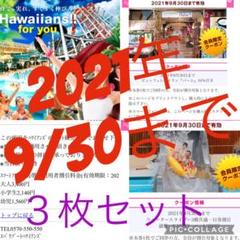 "Thumbnail of ""すぐ対応 URL ハワイアンズ プール クーポン チケット 割引券 まとめ売り"""