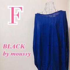 """Thumbnail of """"BLACK by moussy ブラックバイマウジー ドルマンスリーブトップス"""""""