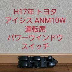 "Thumbnail of ""H17年 トヨタ アイシス ANM10W 運転席パワーウインドウスイッチ"""