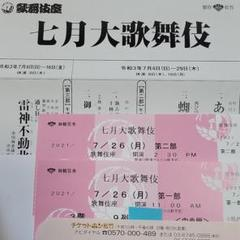"Thumbnail of ""えい様専用【七月大歌舞伎】 7/26(月) 第一部・第二部 チケット"""