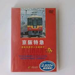 京阪電車︰前面展望DVD2003年(中古品)