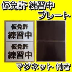 "Thumbnail of ""【002】最新版  仮免許 練習中 プレート"""