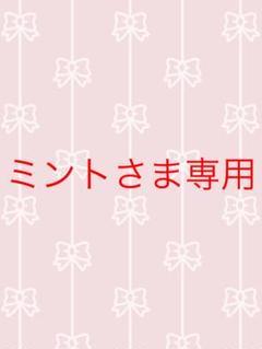 "Thumbnail of ""ミント様専用‼️他の方はご購入出来ません‼️"""